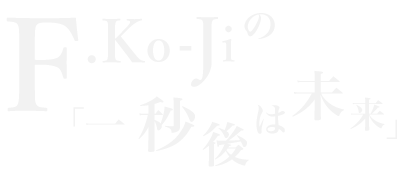 F.Ko-Jiの「一秒後は未来」