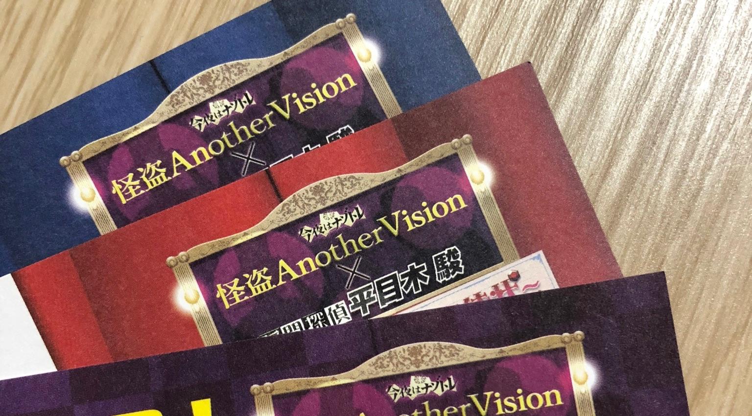 怪盗AnotherVision × 瞬間探偵平目木駿 ミステリーパーティーへの招待状