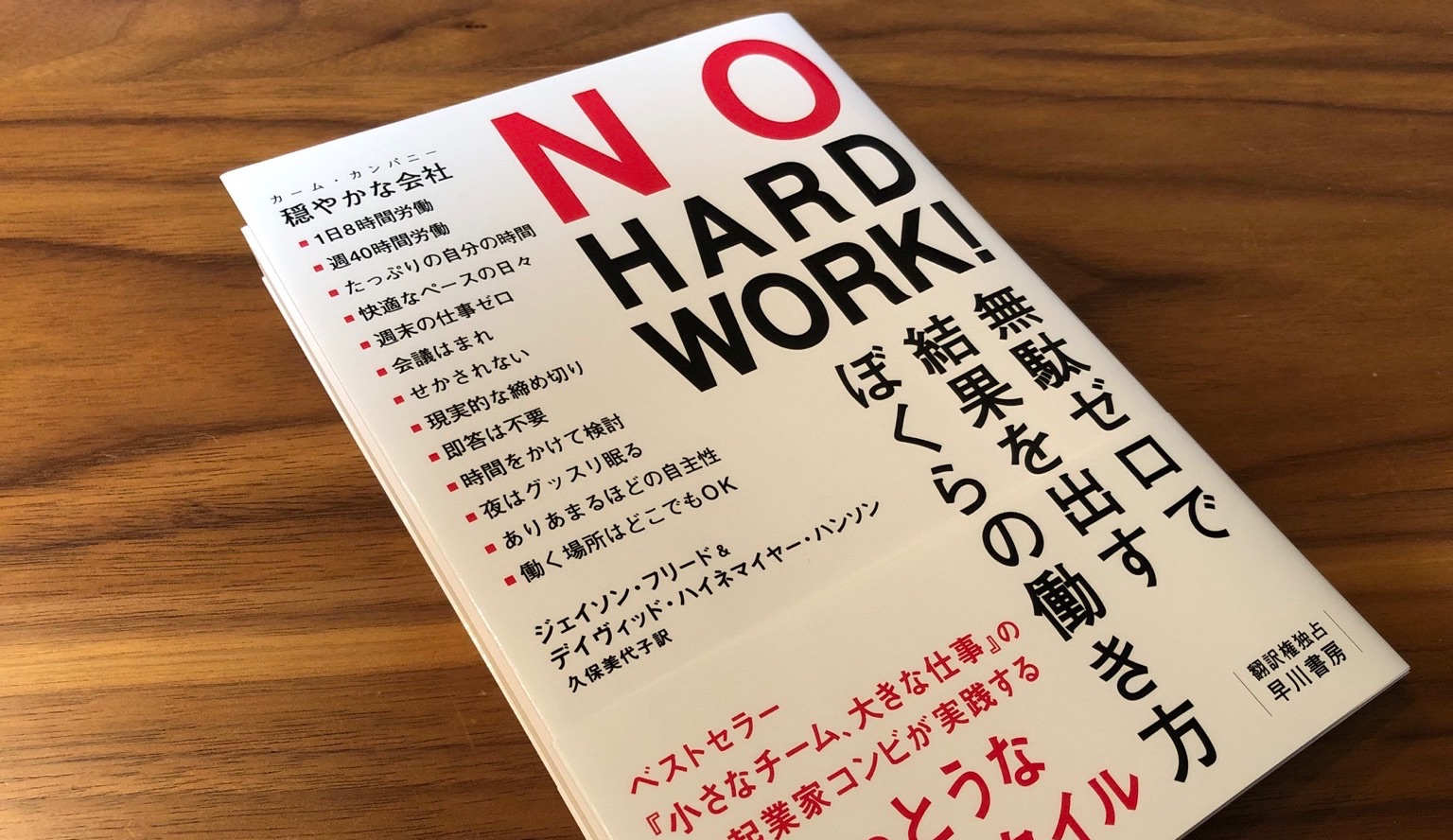 NO HARD WORK!
